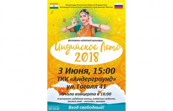 Indian Summer Festival is Back to Vladivostok