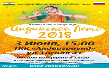 "Indian Summer Festival"" is Back in Vladivostok"