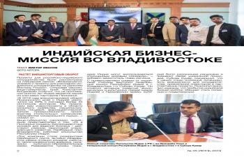 "Media Coverage of CII business delegation to Far East (Vladivostok) in ""Window to APR"" magazine."